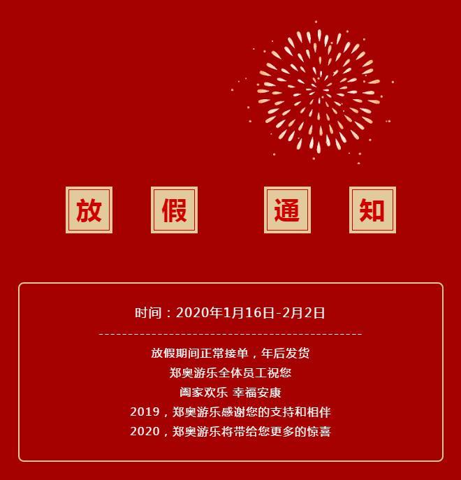 郑奥游乐春节放假通知!